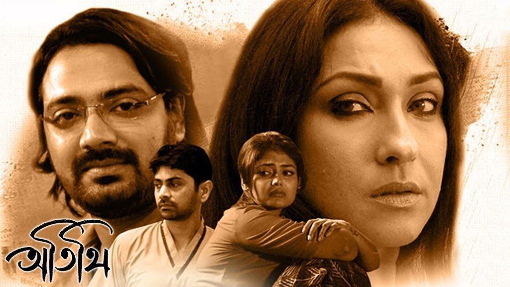 Atithi (2019) Bengali WEB-DL - 480P   720P - x264 - 250MB   600MB - Download & Watch Online  Movie Poster - mlsbd