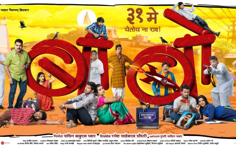 Marathi Movies Archives - CelebrityHow